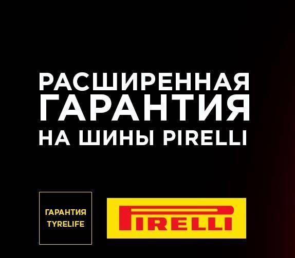 PIRELLI_Tyrelife_RG.jpg